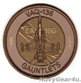 VAQ-136 GAUNTLETS EA-18Gショルダーバレットパッチ(デザート現行Ver./ベルクロ有無)