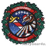HSM-77 SABERHAWKS HOLIDAY部隊パッチ(ベルクロ有無)