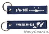 VMFA(AW)-533 HAWSキーリング