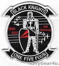 画像1: VFA-154 BLACK KNIGHTS部隊創設75周年記念部隊パッチ(ベルクロ有無)