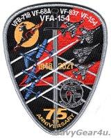 VFA-154 BLACK KNIGHTS部隊創設75周年記念パッチ