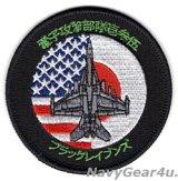 VAQ-135 BLACK RAVENS 2020-21年三沢PACOM DEPLOYMENT記念ショルダーバレットパッチ(ベルクロ有無)