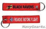 VAQ-135 BLACK RAVENS REMOVE BEFORE FLIGHTキーリング(レッド)