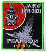 航空自衛隊ファントム・ファイナル1971-2021運用終了記念パッチ(ベルクロ有無)