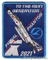 航空自衛隊飛行開発実験団F-4ファントム2021年運用終了記念パッチ(ベルクロ有無)