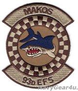 482FW/93FS MAKOS EFS展開用部隊パッチ(デザート/ベルクロ有無)