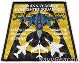 航空自衛隊第8航空団第8飛行隊部隊創設60周年記念パッチ(ベルクロ有無)