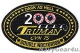 CVN-75ハリー S.トルーマン200ダブルノクチュリオンパッチ