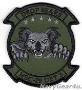 HSC-25 ISLAND KNIGHTS DET-3 DROP BEARS部隊パッチ(サブデュード/ベルクロ有無)