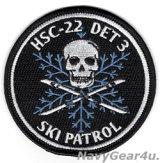 HSC-22 SEA KNIGHTS DET-3 SKI PATROLパッチ