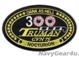 CVN-75ハリー S.トルーマン300ノクチュリオンパッチ