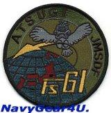 第61航空隊部隊パッチ(サブデュードVer.2/ベルクロ有無)