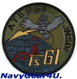 画像1: 第61航空隊部隊パッチ(サブデュードVer.2/ベルクロ有無)