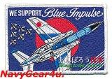 """ブルーインパルス応援パッチ """"WE SUPPORT Blue Impulse がんばろう日本"""""""