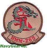 HMM-265 DRAGONS部隊パッチ