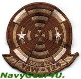 VAW-124 BEAR ACES部隊パッチ(デザート)
