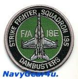 VFA-195 DAMBUSTERS F/A-18Eショルダーバレットパッチ(ベルクロ有無)