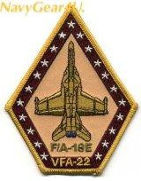 VFA-22 FIGHTING REDCOCKS F/A-18Eショルダーパッチ(デザート)