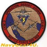 CVW-3/CV-67 1990-91デザートストーム作戦参加記念パッチ