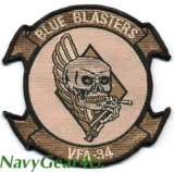 VFA-34 BLUE BLASTERS部隊パッチ(デザート)