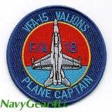 VFA-15 VALIONS F/A-18 PLANE CAPTAINパッチ