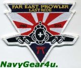VAQ-136 GAUNTLETS FAR EAST PROWLER LAST RIDEショルダーパッチ(Ver.1)