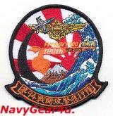 VFA-94 MIGHTY SHRIKES米海軍航空100周年記念部隊パッチ