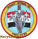 CVW-3/CV-67デザートストーム作戦1991参加記念パッチ