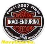 CVW-11/CVN-68 OIF 2007クルーズ記念パッチ(デッドストック)